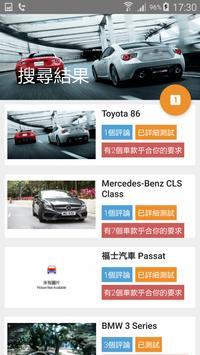 Flycar一站式汽車資訊平台 screenshot 4