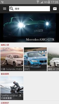 Flycar一站式汽車資訊平台 poster