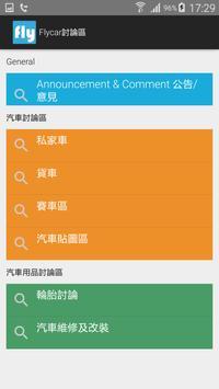 Flycar一站式汽車資訊平台 screenshot 3