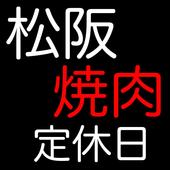 松阪焼肉定休日 icon