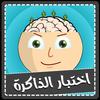 ikon اختبار الذاكرة