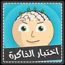 اختبار الذاكرة - لعبة ذكاء APK