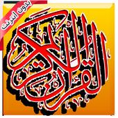 قرآن-الشيخ عبدالعزيزالزهراني icon