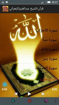 قرآن-الشيخ عبدالعزيزالزهراني apk screenshot