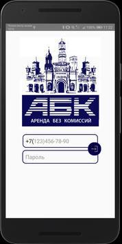 Аренда Без Комиссий (Краснодар) poster