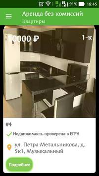 Аренда Без Комиссий (Краснодар) screenshot 1