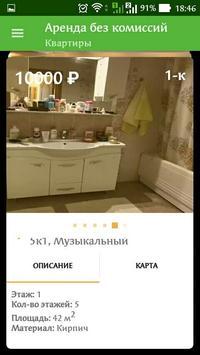 Аренда Без Комиссий (Краснодар) screenshot 2