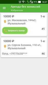 Аренда Без Комиссий (Краснодар) screenshot 4