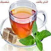 الشاى يكشف شخصيتك icon