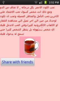 الشاى يكشف شخصيتك apk screenshot