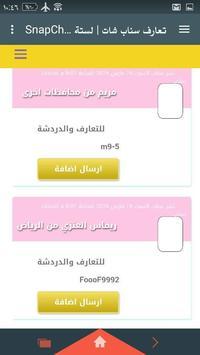اضافات وتعارف poster