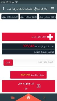 اضافات وتعارف apk screenshot