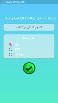 KSA Recharger apk screenshot