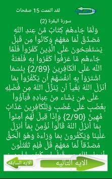 Quran Arabic apk screenshot