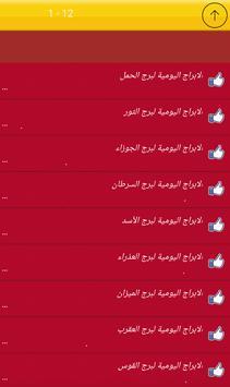 الابراج اليومية بدون نت (جديد) apk screenshot