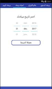 الأبراج اليومية(حظك اليوم)2018 screenshot 4