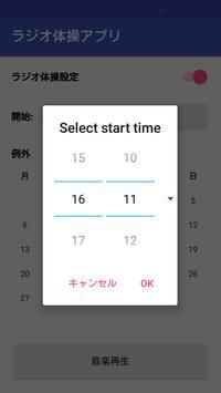 ラジオ体操 apk screenshot