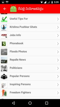 Repalle apk screenshot
