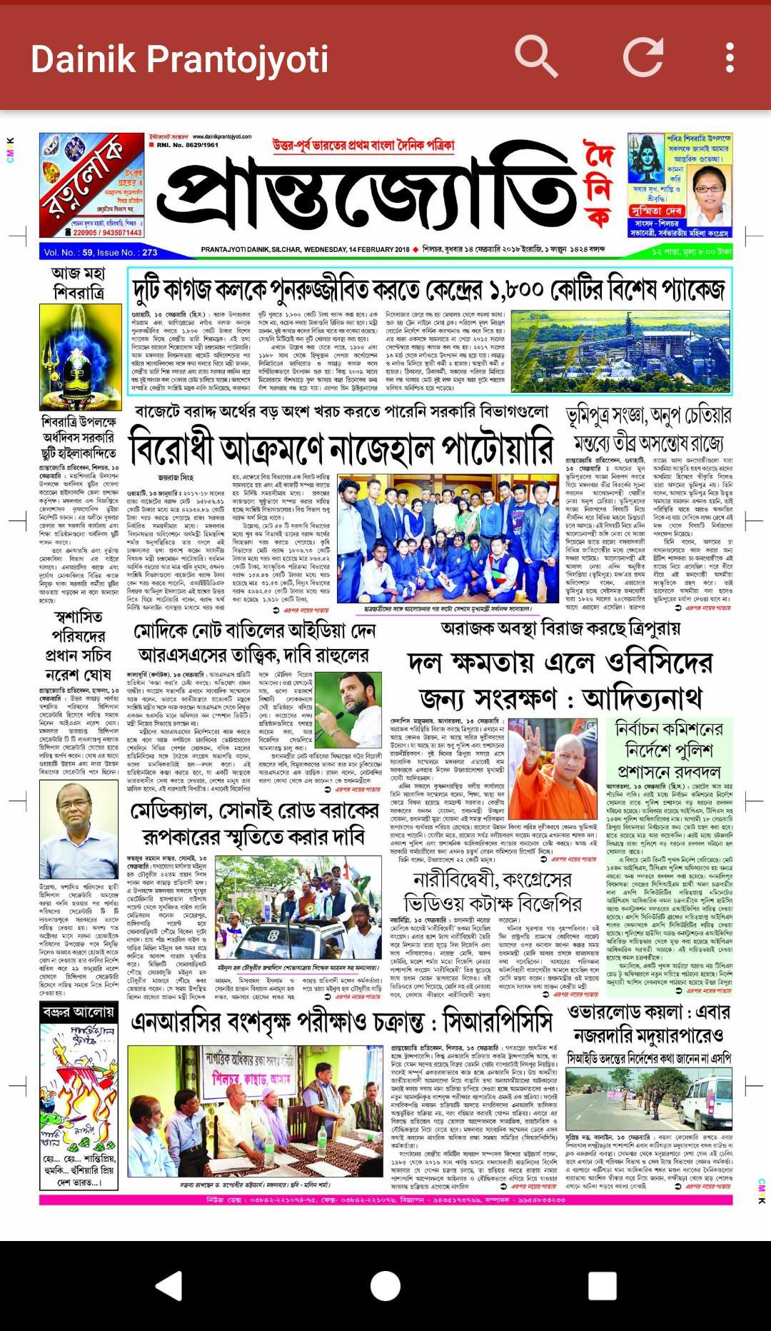 Assam Bangla News Paper for Android - APK Download