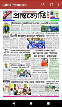Assam Bangla News Paper screenshot 4