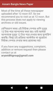 Assam Bangla News Paper screenshot 5