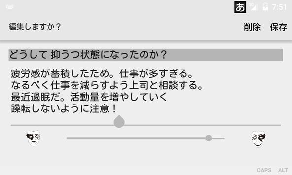 躁鬱メータ(仮) screenshot 2