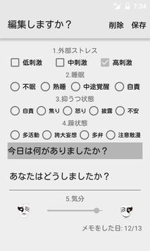 躁鬱メータ(仮) screenshot 3