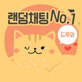 랜덤채팅넘버원 icon