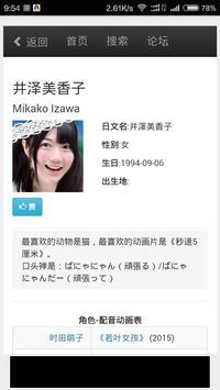 动漫资料库 screenshot 1