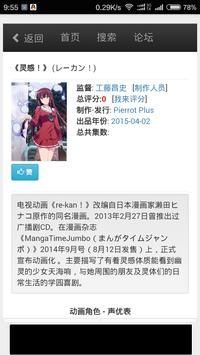 动漫资料库 screenshot 2
