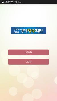 DK경대영수학원 - DK KyeongDae Academy poster