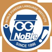 노블외국어학원-노블어학원 icon