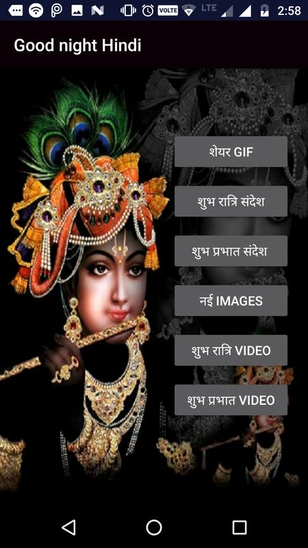 Good Night Krishna Gif Sms 2018 For Android Apk Download