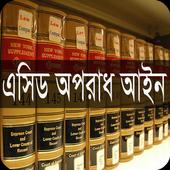 এসিড অপরাধ দমন আইন, ২০০২ icon