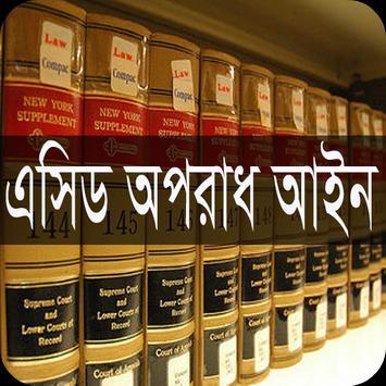 এসিড অপরাধ দমন আইন, ২০০২ apk screenshot