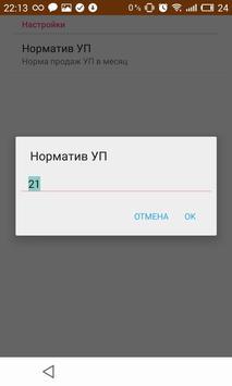 Калькулятор КУС (Сбербанк) apk screenshot