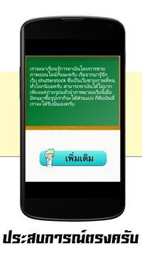 สอนหาเงิน ขายรูปออนไลน์ screenshot 7