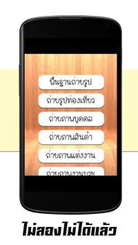 สอนหาเงิน ขายรูปออนไลน์ screenshot 8