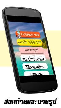 สอนหาเงิน ขายรูปออนไลน์ screenshot 3