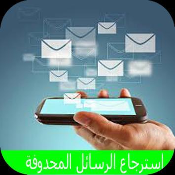 برنامج استرجاع الرسائل المحذوفة poster