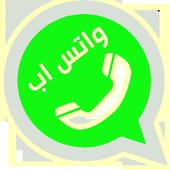 واتس آب عربي icon