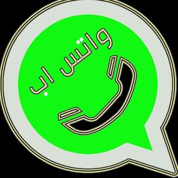 واتس آب عربي poster