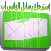 إسترجاع رسائل الواتس آب icon