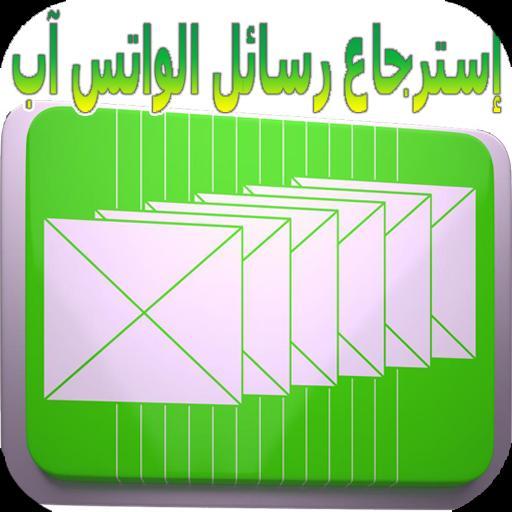 إسترجاع رسائل الواتس آب poster