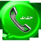 وات ساب الجديد 2018 icon