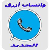 Watssab واتس  أزرق icon