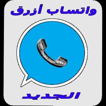 Watssab واتس  أزرق poster