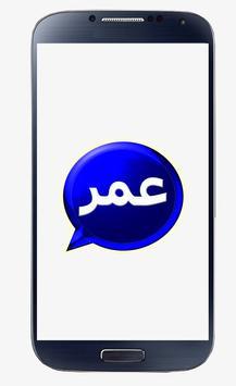 Download Wasab Omar apk screenshot