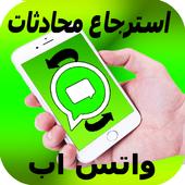 استرجاع الدردشة والمحادثات  واتس-آب icon