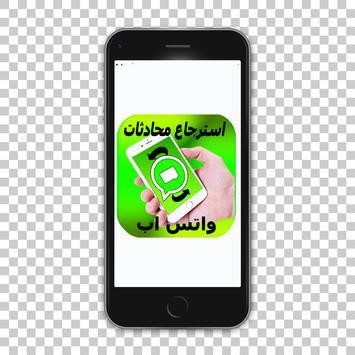 استرجاع الدردشة والمحادثات  واتس-آب apk screenshot